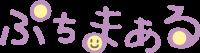 志木市子育て支援センターぷちまある